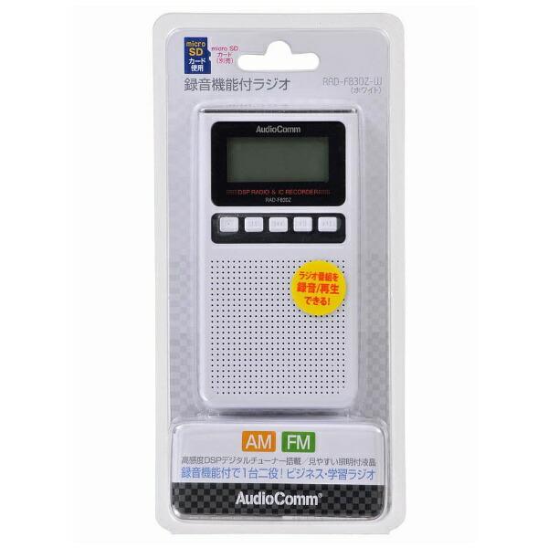 オーム電機OHMELECTRIC携帯ラジオAudioCommホワイトRAD-F830Z[AM/FM/ワイドFM対応][ラジオ録音機能付きRADF830ZW]