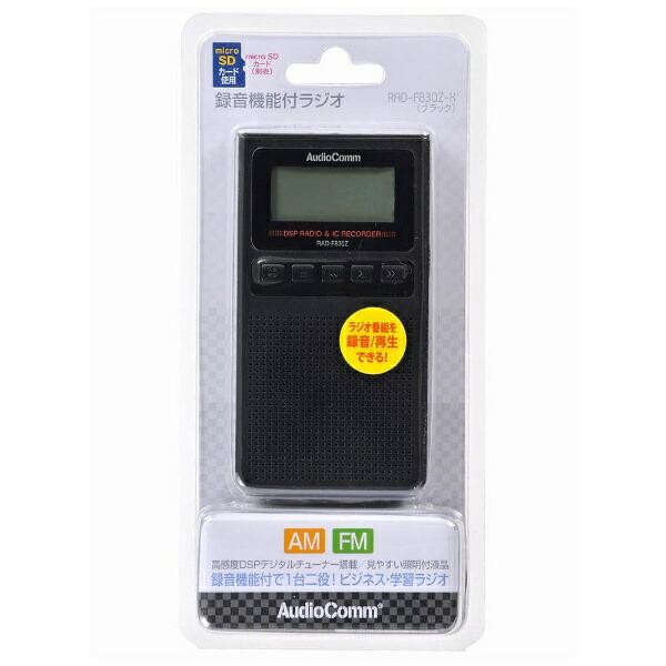 オーム電機OHMELECTRIC携帯ラジオAudioCommブラックRAD-F830Z[AM/FM/ワイドFM対応][ラジオ録音機能付きRADF830ZK]