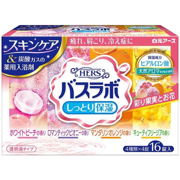 白元HERS(バスラボ)彩り果実とお花のアソート(4種類×4錠入)[入浴剤]【rb_pcp】