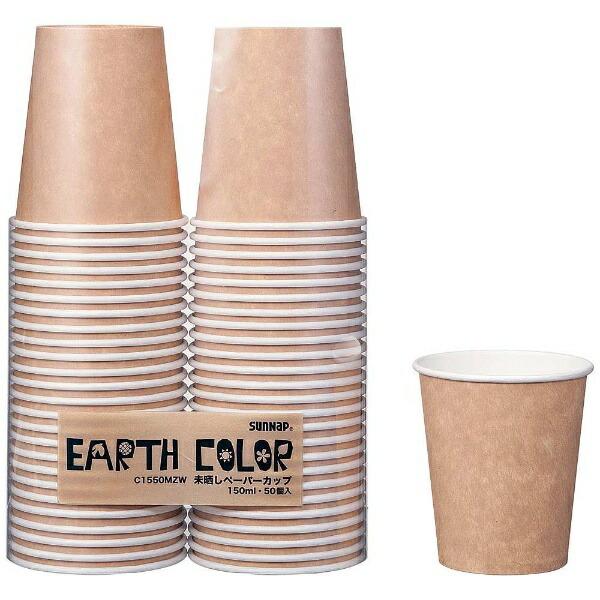 サンナップSUNNAPエコみさらしペーパーカップ(50個入)C2050MZW<XEC0103>[XEC0103]