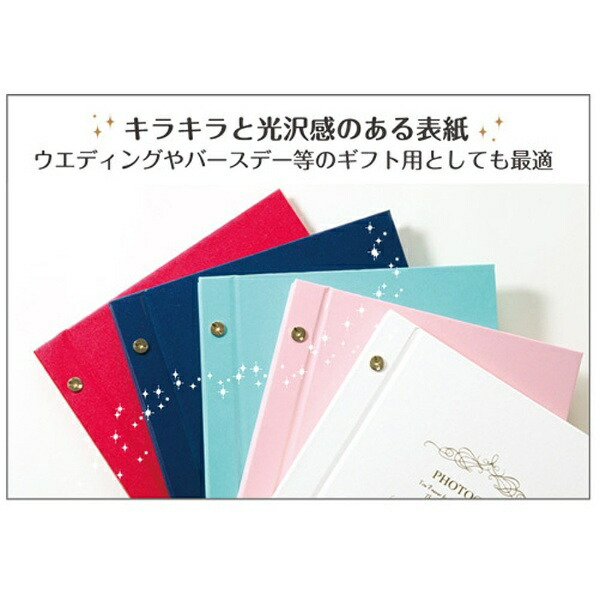 セキセイSEKISEIハーパーハウスライトフリーアルバム<シャイニー>(レッド)XP-5408-R[XP5408]