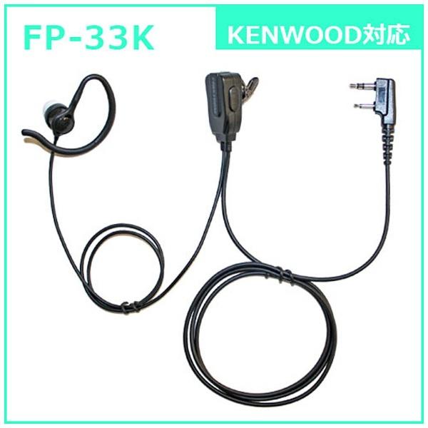 FRCエフ・アール・シー耳かけ付カナル型イヤホンマイクKENWOOD対応FP33K