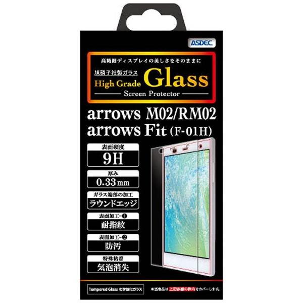 アスデックASDECarrowsFitF-01H用/arrowsM02用HighGradeGlass画面保護ガラスフィルムHG-F01H