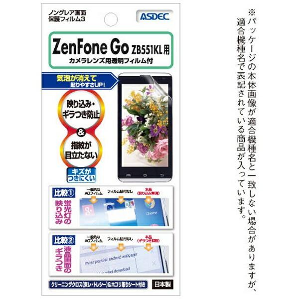 アスデックASDECZenFoneGO(ZB551KL)用ノングレアフィルム3NGB-ZB551KL