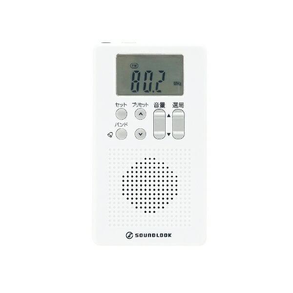 コイズミKOIZUMISAD-7218携帯ラジオホワイト[AM/FM/ワイドFM対応][SAD7218W]
