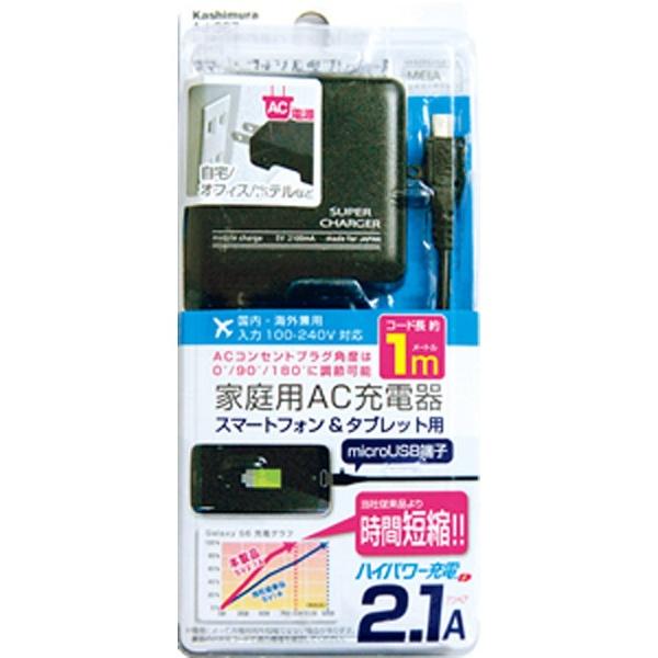 樫村KASHIMURA[microUSB]ケーブル一体型AC充電器2.1A(1m)ブラックAJ-387