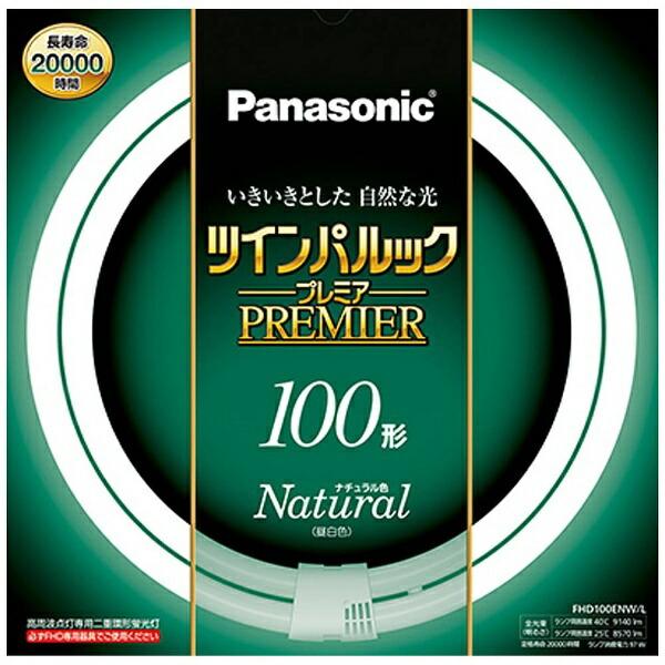 パナソニックPanasonicFHD100ENWL二重環形蛍光灯(FHD)ツインパルックプレミア[昼白色][FHD100ENWL]