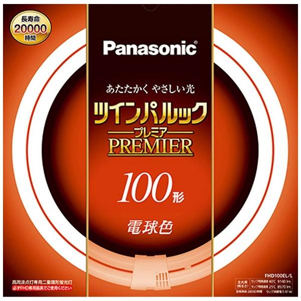 パナソニックPanasonicFHD100ELL二重環形蛍光灯(FHD)ツインパルックプレミア[電球色][FHD100ELL]