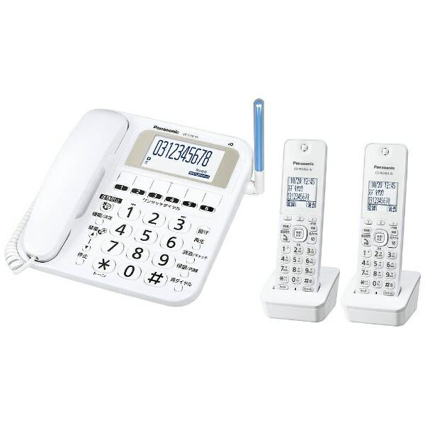 パナソニックPanasonicVE-E10DW電話機RU・RU・RU(ル・ル・ル)ホワイト[子機2台/コードレス][電話機本体シンプルVEE10DWW]