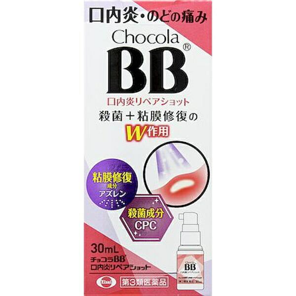 【第3類医薬品】チョコラBB口内炎リペアショット(30mL)【wtmedi】エーザイEisai