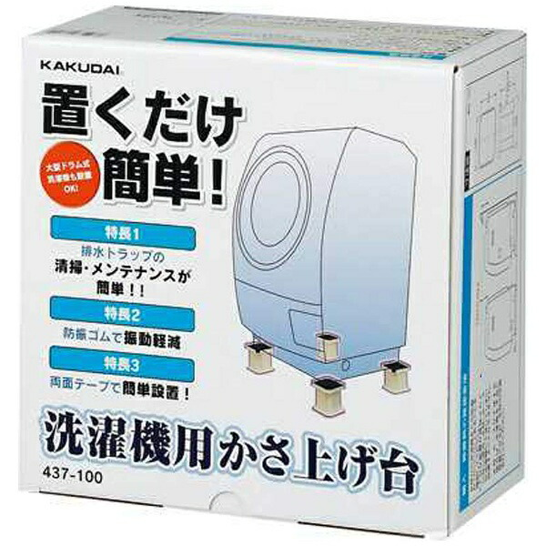 カクダイKAKUDAI洗濯機用かさ上げ台437-100[洗濯機置き台かさ上げ]