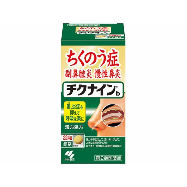 【第2類医薬品】チクナインb(錠剤)(224錠)【rb_pcp】小林製薬Kobayashi
