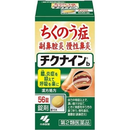 【第2類医薬品】チクナインb(錠剤)(56錠)【wtmedi】小林製薬Kobayashi