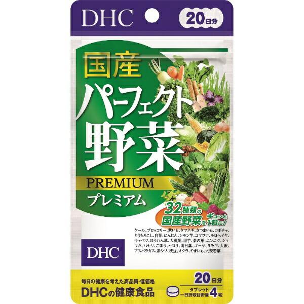 DHCディーエイチシーDHC(ディーエイチシー)国産パーフェクト野菜プレミアム20日分(80粒)〔栄養補助食品〕【wtcool】