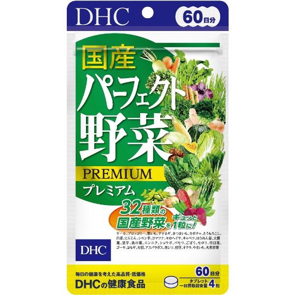 DHCディーエイチシーDHC(ディーエイチシー)国産パーフェクト野菜プレミアム60日分(240粒)〔栄養補助食品〕【rb_pcp】