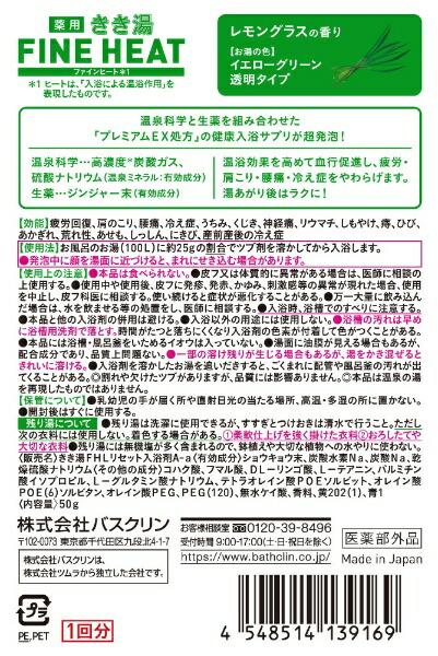 バスクリンBATHCLINきき湯ファインヒートレーモングラス50g[入浴剤]【rb_pcp】