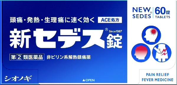 【第(2)類医薬品】新セデス錠(60錠)シオノギヘルスケアSHIONOGI