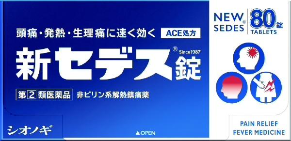 【第(2)類医薬品】新セデス錠(80錠)【rb_pcp】シオノギヘルスケアSHIONOGI