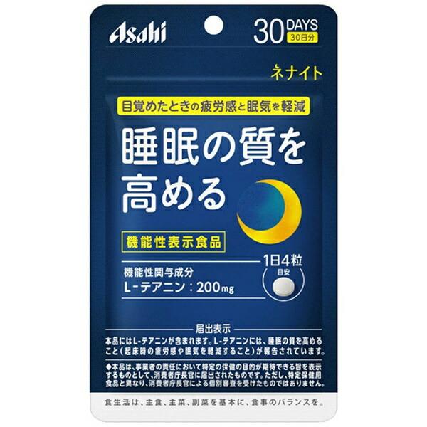 アサヒグループ食品AsahiGroupFoods【機能性表示食品】ネナイト30日分120粒