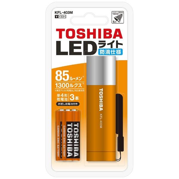東芝TOSHIBA懐中電灯イエローKFL-403M-Y[LED/単4乾電池×3/防水]