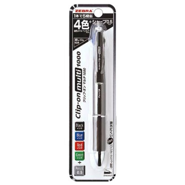 ゼブラZEBRA[多機能ペン]クリップ-オンマルチ1000黒(インキ色:黒・青・赤・緑+シャープ0.5mm)パック入P-B4SA2-BK