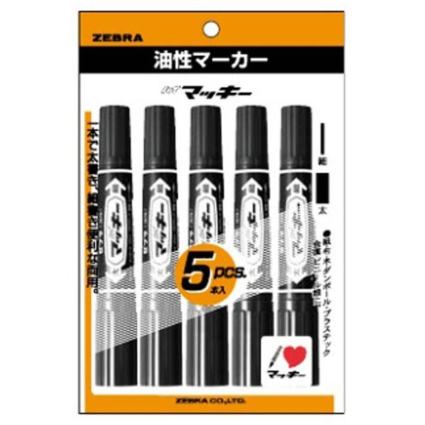 ゼブラZEBRA[油性マーカー]ハイマッキー黒5本入パックP-MO-150-MC-BK