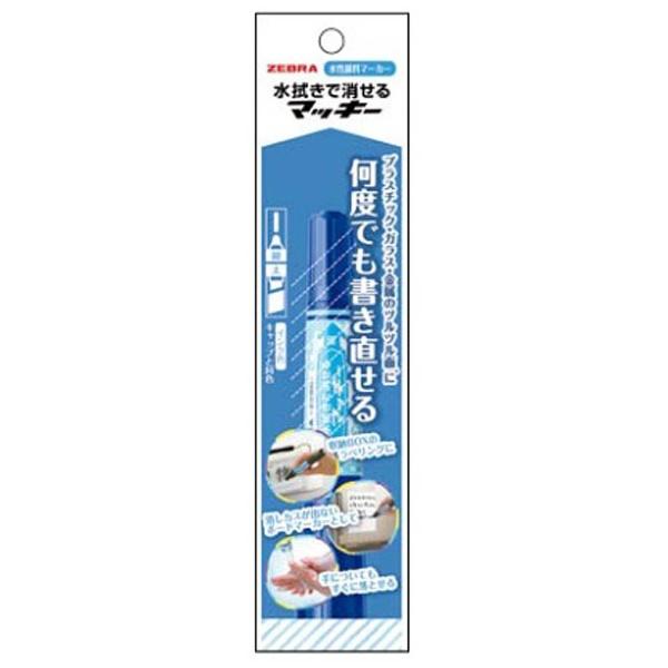 ゼブラZEBRA[水性マーカー]水拭きで消せるマッキー青パック入りP-WYT17-BL