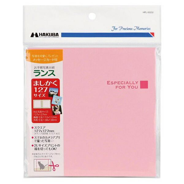 ハクバHAKUBAお手軽写真台紙ランスましかくサイズ127×127mm/2面(ピンク)MRC-MS127PK[MRCMS127PK]