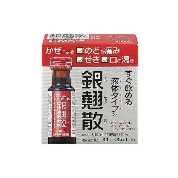 【第2類医薬品】銀翹散(30mL×3本)【wtmedi】大鵬薬品工業