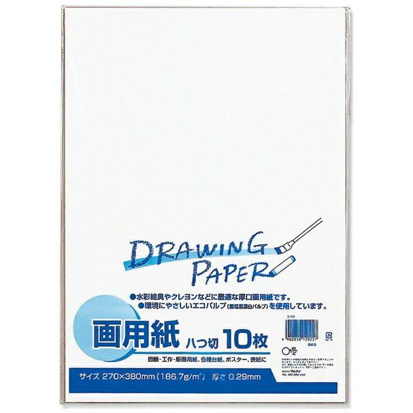 マルアイ[画用紙]画用紙8ツ切10枚エ-P8