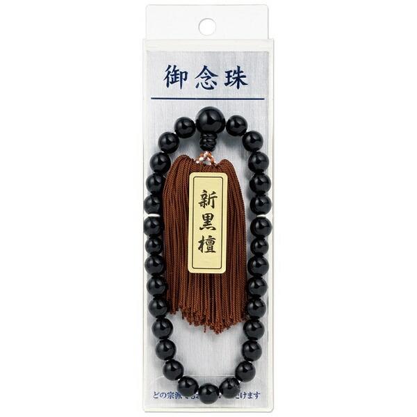 マルアイMARUAI[数珠]数珠男性用No.211連入ジユ-21