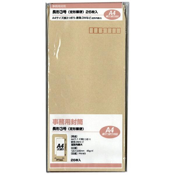 マルアイMARUAI[封筒]オリジナル事務用封筒長形3号A426枚入PN-M3