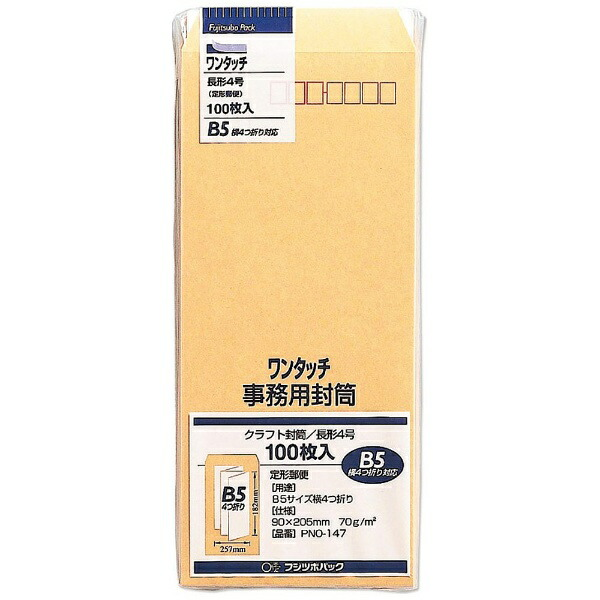 マルアイMARUAI[封筒]ワンタッチ事務用封筒長形4号B53つ折り100枚PNO-147