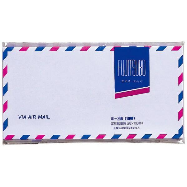 マルアイMARUAI[封筒]エアメール封筒洋形6号10枚ヨ-206