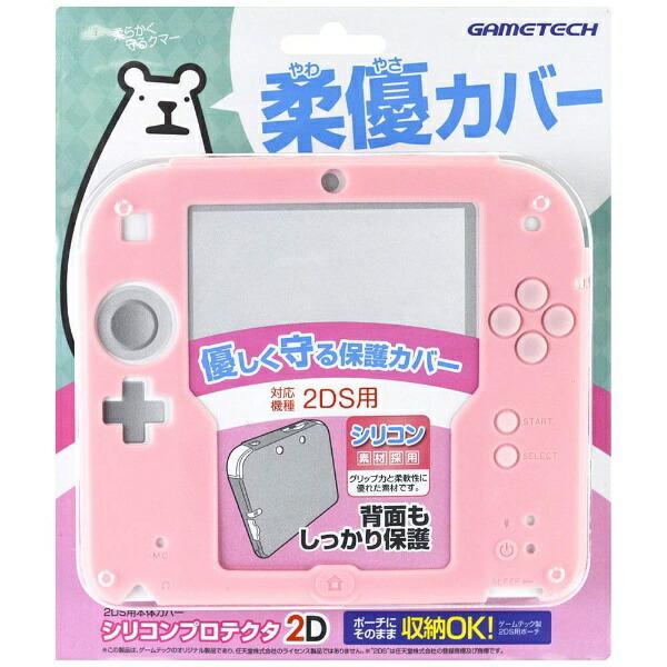 ゲームテックGAMETECH2DS用本体カバーシリコンプロテクタ2Dピンク【2DS】