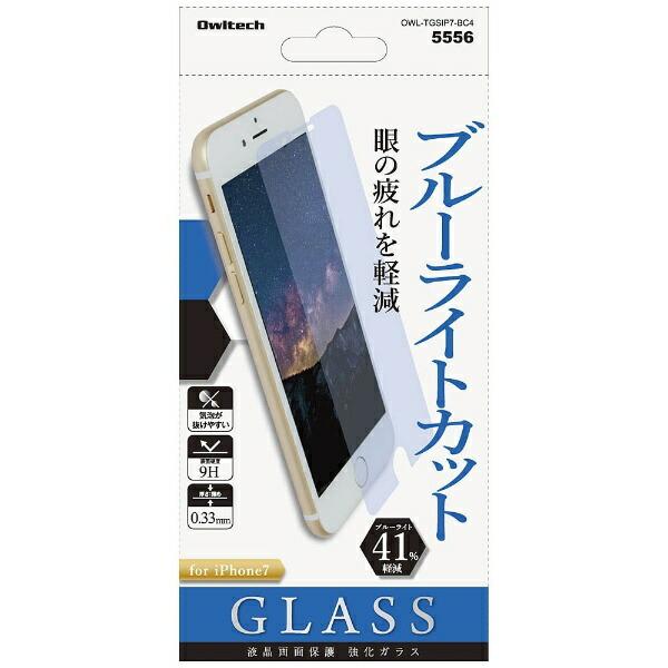 OWLTECHオウルテックiPhone7用液晶保護強化ガラスブルーライトカット41%0.33mm厚OWL-TGSIP7-BC4