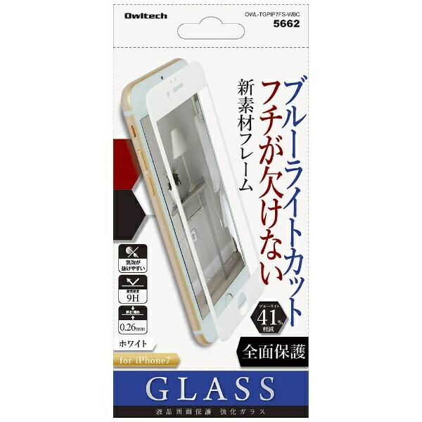 OWLTECHオウルテックiPhone7Plus用液晶保護強化ガラスPETフレーム全面保護ブルーライトカットホワイトOWL-TGPIP7PFS-WBC