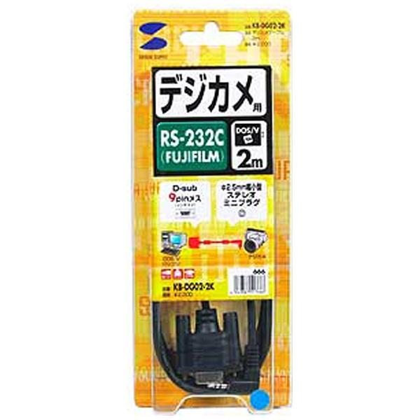 サンワサプライSANWASUPPLYデジカメケーブル(2m)FUJIFILM用KB-DG02-2K[KBDG022K]