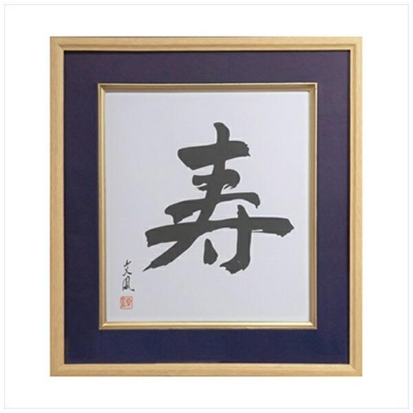 ナカバヤシNakabayashi木製色紙額(寿)(紺)フ-CW-201-B[フCW201B]
