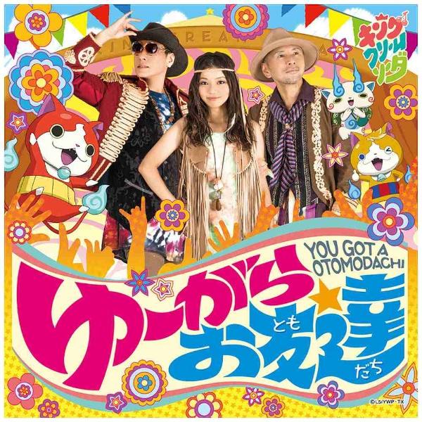 エイベックス・エンタテインメントAvexEntertainmentキング・クリームソーダ/ゆーがらお友達【CD】