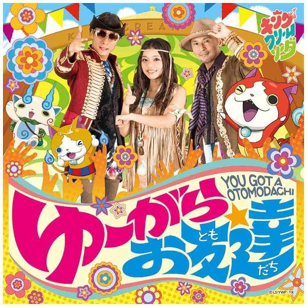 エイベックス・エンタテインメントAvexEntertainmentキング・クリームソーダ/ゆーがらお友達(DVD付)【CD】