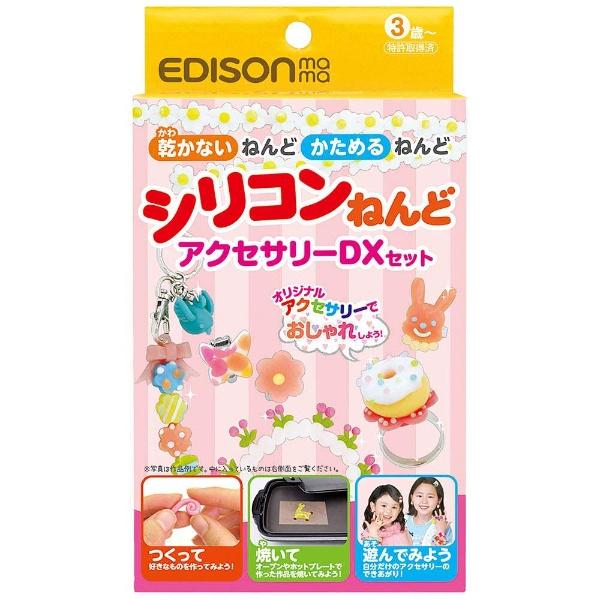 エジソン販売EDISONシリコンねんどアクセサリーDX