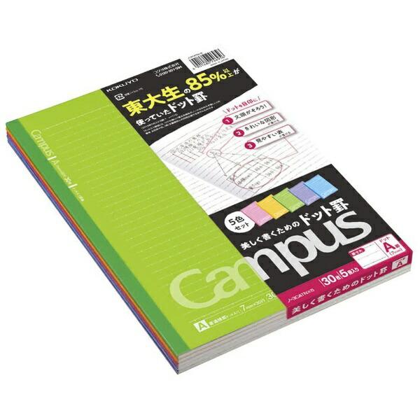 コクヨKOKUYO[ノート]キャンパスノート(ドット入り罫線カラー表紙)A罫30枚×5色パックノ-3CATNX5
