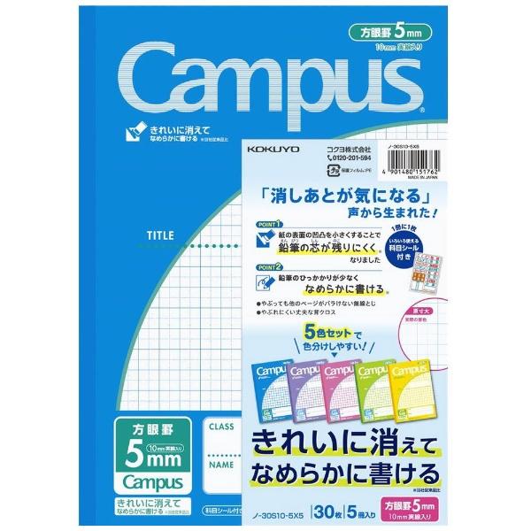 コクヨKOKUYO[ノート]キャンパスノート(用途別)5mm方眼(10mm実線)セミB530枚×5色パックノ-30S10-5NX5