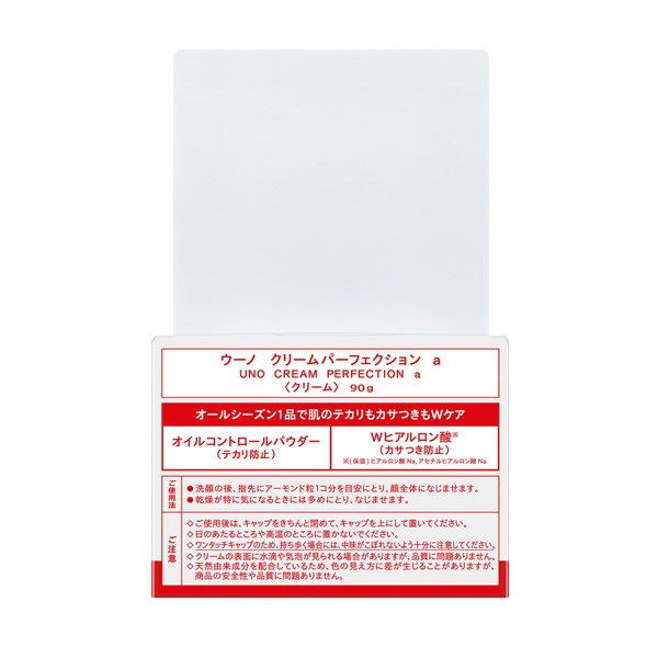 資生堂shiseidoUNO(ウーノ)クリームパーフェクション(90g)
