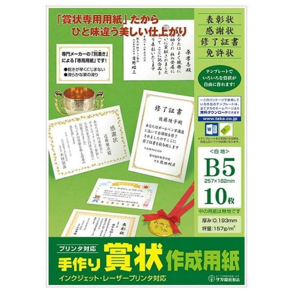 ササガワSASAGAWAインクジェット/レーザープリンタ対応手作り賞状作成用紙(B5/10枚入り)白10-1959[21824]【wtcomo】