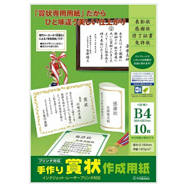 ササガワSASAGAWAインクジェット/レーザープリンタ対応手作り賞状作成用紙(B4/10枚入り)白10-1961[22555]【wtcomo】