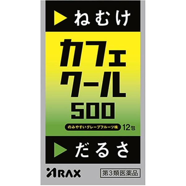【第3類医薬品】カフェクール500(12包)【wtmedi】アラクスARAX