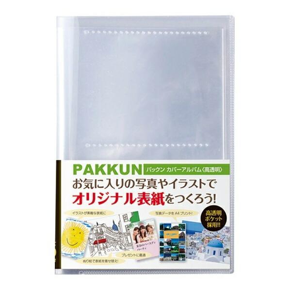 セキセイSEKISEIPKA-7401パックンアルバム[PKA7401]