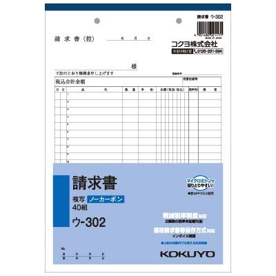 コクヨKOKUYONC複写簿ノーカーボン請求書B5タテ型20行40組ウ-302